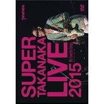 SUPER TAKANAKA LIVE 2015  My Favorite Songs   オーチャードホール  DVD