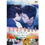 HYSTERIC(DVD)
