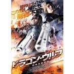 ドラゴンウルフ(DVD)