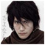 かりゆし58/さよなら(通常盤/ジャケットB)(CD)