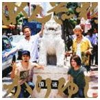 かりゆし58/めんそーれ、かりゆし(通常盤)(CD)