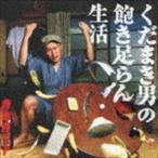 ガガガSP/くだまき男の飽き足らん生活(CD)