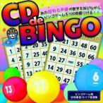 小山力也 / CD de BINGO [CD]