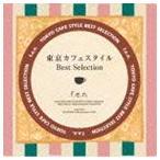 Yahoo!ぐるぐる王国2号館 ヤフー店f.e.n./東京カフェスタイル・ベスト・セレクション(CD)