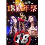 たかはし智秋の18勤年祭 [DVD]