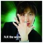 九丈 / 九丈theWORLD [CD]