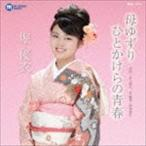 堀優衣 / 母ゆずり/ひとかけらの青春 [CD]