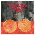ウェブラジオ 桃のきもち パーフェクトCD: 吉野裕行&保村真の桃パー9 仁義なき桃の戦い [CD]