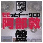 高橋広樹のモモっとトーークCD 阿部敦盤(CD)