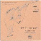 大萩康司(g) / マリオ・カステルヌオーヴォ=テデスコ(1895-1968):プラテーロとわたし(全28編)(波多野睦美による新訳版朗読) [CD]