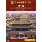 JTBるるぶワールドガイド 中国(DVD)