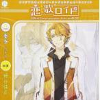 細谷佳正/オリジナルキャラクターソング&シチュエーションCD「恋歌ロイド」Type2.奏多- カナタ -(CD)