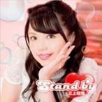 三上枝織 / 三上枝織の「みかっしょ!」テーマソングCD『Stand by』【通常盤】(CD+DVD) [CD]