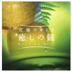 メンタル・フィジック・シリーズ 究極のゆらぎ「癒しの鐘」(CD)