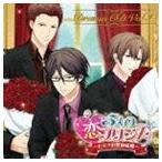 (ドラマCD) 5人の恋プリンス 〜ヒミツの契約結婚〜 ドラマCD Vol.1(CD)