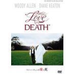 ウディ・アレンの愛と死(DVD)