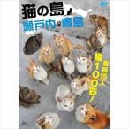 猫の島 瀬戸内・青島 [DVD] MGD-28