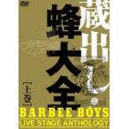 BARBEE BOYS/蔵出し・蜂大全-BARBEE BOYS LIVE STAGE ANTHOLOGY-上巻(DVD)