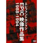 エレファントカシマシ/エレファントカシマシ EPIC映像作品集 1988−1994 [DVD]