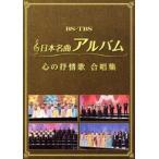 日本名曲アルバム 心の抒情歌 合唱集(DVD)