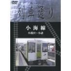 Hi-Vision 列車通り 小海線 小淵沢〜小諸 [DVD]