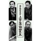 落語研究会 上方落語四天王(DVD)