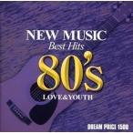 (オムニバス) ドリームプライス 1500 愛と青春のニューミュージック・ベスト 80's(CD)