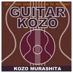 村下孝蔵/GUITAR KOZO(CD)