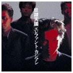 エレファントカシマシ/奴隷天国(CD)