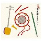 (オムニバス) 決定盤!寄席囃子100(CD)