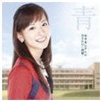 (オムニバス) めざましテレビ ガクナビ-青盤-(CD+DVD) [CD]