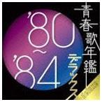 (オムニバス) 青春歌年鑑デラックス'80-'84(CD)