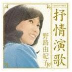 野路由紀子/ゴールデン☆ベスト 野路由紀子 抒情演歌(CD)