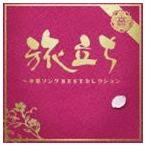 旅立ち〜卒業ソングBESTセレクション(CD)