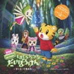 しまじろうと フフの だいぼうけん 〜すくえ!七色の花〜 劇場版しまじろうのわお!オリジナルサウンドトラック(CD)