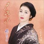藤あや子/夕霧岬(通常盤)(CD)