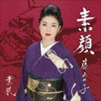 Yahoo!ぐるぐる王国2号館 ヤフー店藤あや子 / 素肌/素顔(期間生産限定お得盤) [CD]