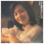 太田裕美/心が風邪をひいた日(Blu-specCD2)(CD)