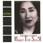 矢野顕子/Super Folk Song(Blu-specCD2)(CD)
