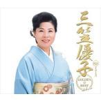 三笠優子 / ゴールデン☆ベスト デラックス 三笠優子(Blu-specCD2) [CD]