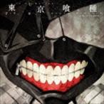 アニメ 東京喰種 オリジナル・サウンドトラック(CD)