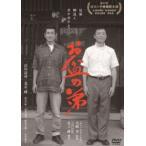 お盆の弟(DVD)