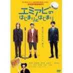 エミアビのはじまりとはじまり(DVD)