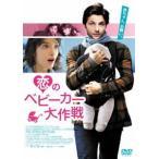 恋のベビーカー大作戦(DVD)