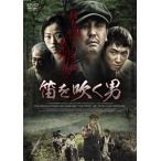 笛を吹く男(DVD)