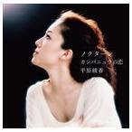 平原綾香 / ノクターン/カンパニュラの恋 [CD]