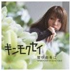 曽根由希江/ギンモクセイ(CD)