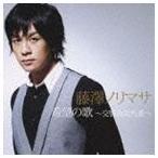 藤澤ノリマサ / 希望の歌〜 交響曲第九番〜 [CD]