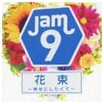 Jam9/花束〜幸せにしたくて〜(CD)
