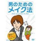 Yahoo!ぐるぐる王国2号館 ヤフー店男のためのメイク法 [DVD]